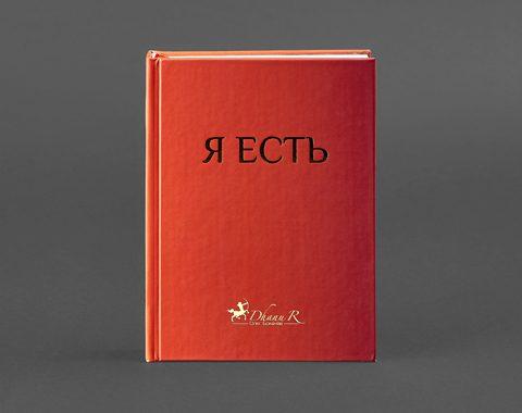 Олег Бокачёв. «Я ЕСТЬ»